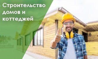 Строительство домов Волгоград